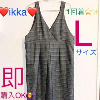 イッカ(ikka)のイッカ ikka ジャンパースカート チェック Lサイズ(ロングスカート)