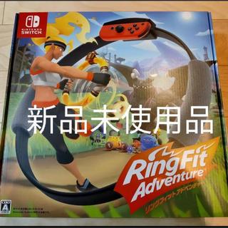 ニンテンドースイッチ(Nintendo Switch)のリングフィット アドベンチャー Switch 新品(家庭用ゲームソフト)