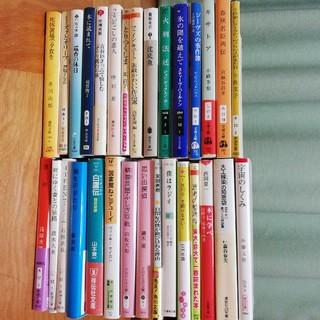 文庫本 選り取り4冊セット(文学/小説)