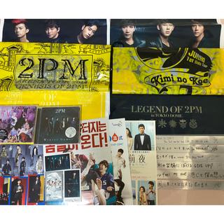 2PM ジュノ テギョン グッズ(K-POP/アジア)