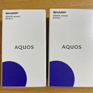 アクオス(AQUOS)の【新品未開封】AQUOS sense3 sh-m12 白黒2台セット(スマートフォン本体)