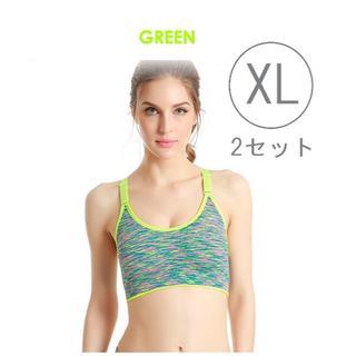スポーツブラ グリーン XL 2枚セット フィットネス ノンワイヤー パッド付(ブラ)
