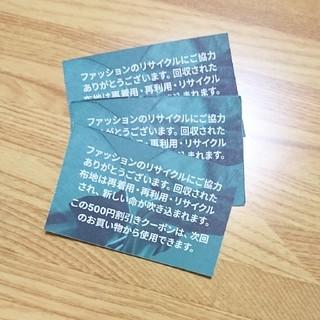 エイチアンドエム(H&M)のH&M 500円クーポン 3枚セット(ショッピング)