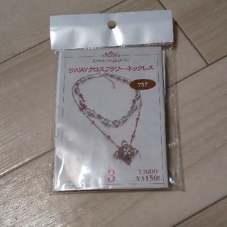 キワセイサクジョ(貴和製作所)の3Wayクロスフラワーネックレス(ネックレス)
