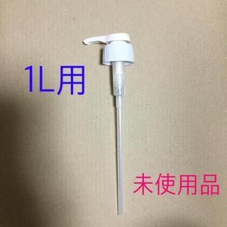 アムウェイ(Amway)のアムウェイ ディスペンサー 1L用   未使用品②(その他)