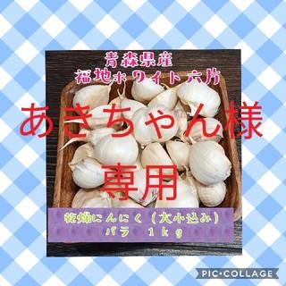 青森県産福地ホワイト六片 乾燥にんにく(大小込み) バラ 2kg(野菜)