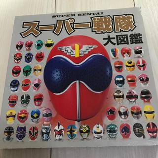 バンダイ(BANDAI)のスーパー戦隊大図鑑 ポプラ社 バンダイ 特撮(絵本/児童書)