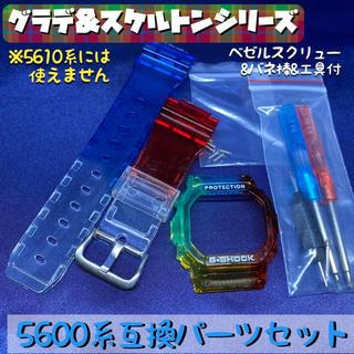 5600系G-SHOCK用 互換外装セット グラデ&スケルトン マルチカラー(腕時計(デジタル))