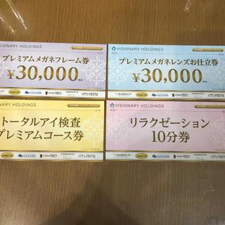 メガネ優待券(ショッピング)