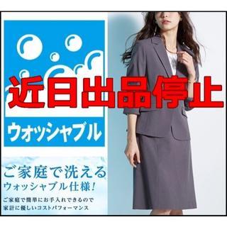 オリヒカ(ORIHICA)のOR 高機能スーツ 洗濯できる グレー 灰色 7号 0822(スーツ)