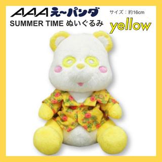 トリプルエー(AAA)のAAA え〜パンダ summer time ぬいぐるみ 黄色/日高光啓 (ぬいぐるみ)