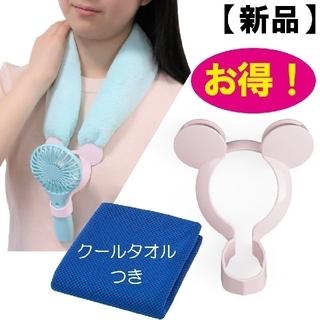 【ピンク】熱中症対策 携帯扇風機用 抱っこホルダー(クールタオル付)(扇風機)