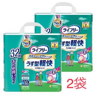ユニチャーム(Unicharm)のライフリー うす型軽快パンツ Mサイズ 32枚入り×2(おむつ/肌着用洗剤)