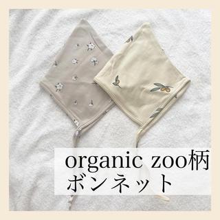ボンポワン(Bonpoint)のorganic zoo オーガニックズー 柄 ボンネット(帽子)