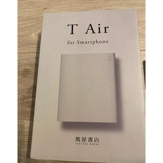 アイオーデータ(IODATA)のT Air 蔦屋書店 型番TAIR-D01LG(その他)