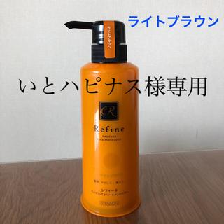 レフィーネ(Refine)の新品 レフィーネ ベッドスパ トリートメントカラー ☆ ライトブラウン(白髪染め)