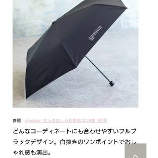 ズッカ(ZUCCa)の大人のおしゃれ手帖付録ZUCCa折り畳み傘(傘)