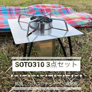 シンフジパートナー(新富士バーナー)のSOTO ST310 3点セット シリコンチューブ 遮熱板 防風(ストーブ/コンロ)