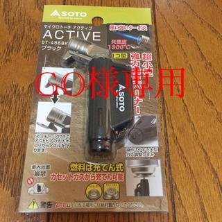 シンフジパートナー(新富士バーナー)のSOTO マイクロトーチST486(その他)
