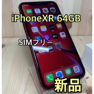 アップル(Apple)の【S】【新品】iPhone XR 64 GB Red SIMフリー 本体(スマートフォン本体)