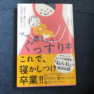 コウダンシャ(講談社)のママと赤ちゃんのぐっすり本 「夜泣き・寝かしつけ・早朝起き」解決ガイド(結婚/出産/子育て)