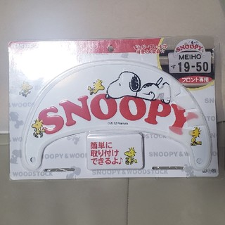 SNOOPY - スヌーピー ナンバープレート