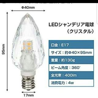 シャンデリア球 クリスタル E17(蛍光灯/電球)