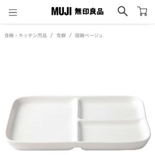 ムジルシリョウヒン(MUJI (無印良品))の無印良品 プレート 皿(食器)