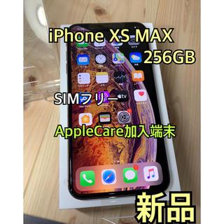 アップル(Apple)の【新品】ケア加入】②iPhone XS MAX 256 GB SIMフリー 本体(スマートフォン本体)