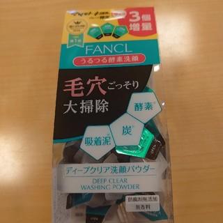 ファンケル(FANCL)のFANCLディープクリア洗顔パウダー★3個増量★(洗顔料)