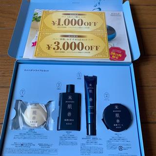 コーセー(KOSE)のKOSE 米肌 トライアルセット(サンプル/トライアルキット)