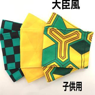 大臣風 インナーマスク 子供用 3枚セット(外出用品)