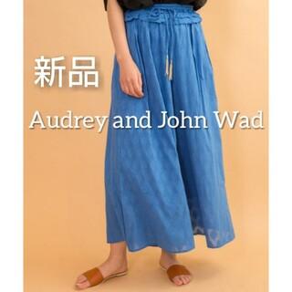 オードリーアンドジョンワッド(audrey and john wad)の☆新品未使用☆裾直し付き☆オードリーアンドジョンワッド(ロングスカート)