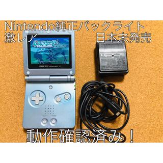 ゲームボーイアドバンス(ゲームボーイアドバンス)のゲームボーイアドバンスSP Nintendo純正 バックライト 日本未発売(携帯用ゲーム機本体)