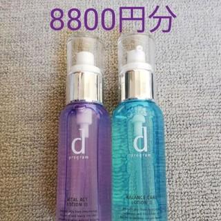 ディープログラム(d program)のDプログラム化粧水2種(未使用)(化粧水/ローション)