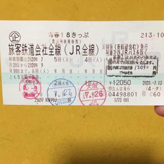 ジェイアール(JR)の青春18きっぷ 2回残 返却不要(鉄道乗車券)
