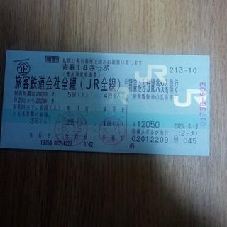 青春18切符、青春18きっぷ 3回分(鉄道乗車券)