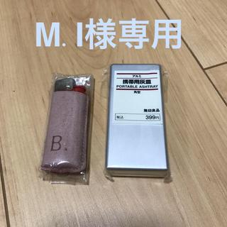 ムジルシリョウヒン(MUJI (無印良品))の携帯灰皿とライター(タバコグッズ)