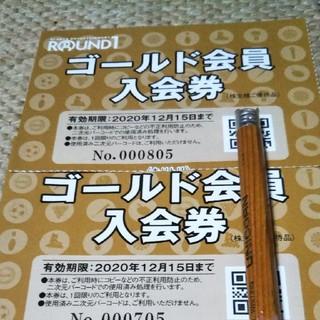 ラウンドワン株主優待券ゴールド会員入会券(ボウリング場)