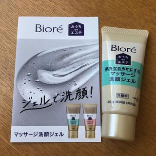 Biore - ビオレ マッサージ洗顔ジェル 毛穴ケア 20gサンプル
