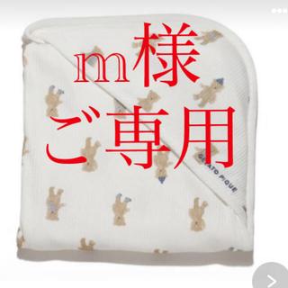 ジェラートピケ(gelato pique)のⓂ︎様ご専用 お待たせ割引 ブランケット(その他)