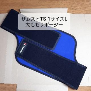 ザムスト(ZAMST)のザムストTS-1 Lサイズ(その他)