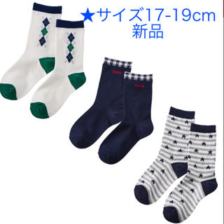 ミキハウス(mikihouse)の新品未開封★ミキハウス 靴下 3足セット(靴下/タイツ)