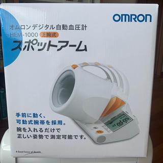 オムロン(OMRON)のオムロンデジタル自動血圧計スポットアーム(健康/医学)
