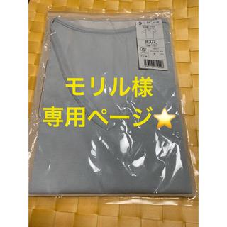 シャルレ(シャルレ)のモリル様  専用ページ⭐シャルレメンズトップSサイズ(Tシャツ/カットソー(半袖/袖なし))