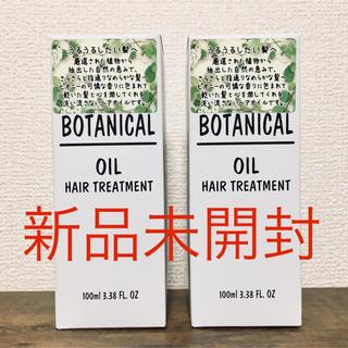 ボタニスト(BOTANIST)のBOTANICAL ボタニカル ヘアオイル 2本セット(ヘアケア)