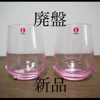 イッタラ(iittala)のエッセンスタンブラー ピンク  2個  、(グラス/カップ)