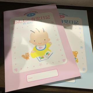 森永乳業 - 育児日記