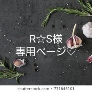 R☆S様専用ページ♡(野菜)