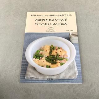 ムジルシリョウヒン(MUJI (無印良品))の無印良品 レシピ本(料理/グルメ)